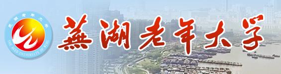 芜湖老年大学
